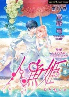 Erotic Fairy Tales - The Little Mermaid - Poster