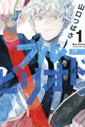 Blue Period - Постер