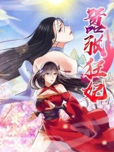 The Peerless Concubine - Poster