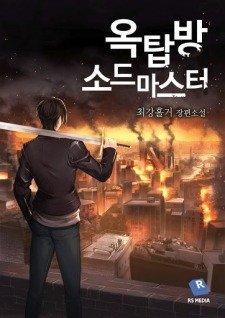 Rooftop Sword Master - Poster
