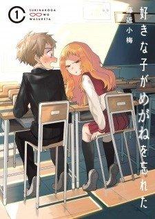 Sukinako Ga Megane Wo Wasureta - Poster