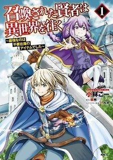 Shoukan Sareta Kenja Wa Isekai Wo Yuku - Saikyou Nano Wa Fuyou Zaiko No Item Deshita - Poster