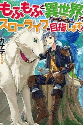 Mofumofu to Isekai Slow Life o Mezashimasu! - Poster