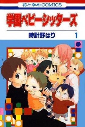 Gakuen Babysitters - Постер