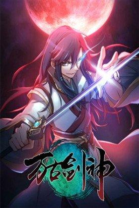 Everlasting God of Sword - Постер