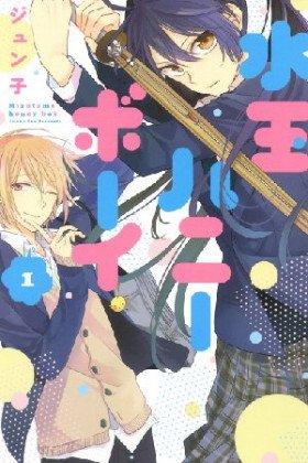 Mizutama Honey Boy - Постер