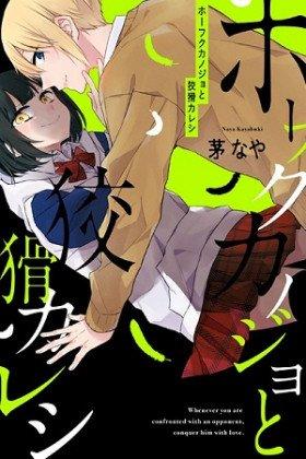 Houfuku Kanojo to Koukatsu Kareshi - Poster