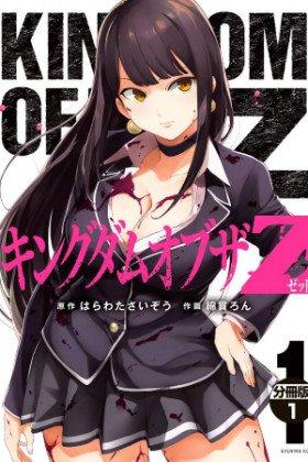 """KINGDOM OF """"Z"""" - Poster"""