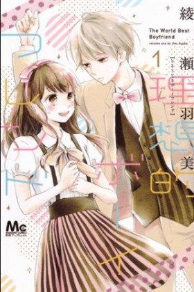 Risouteki Boyfriend - Постер