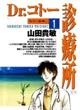 Dr. Koto Shinryoujo - Постер