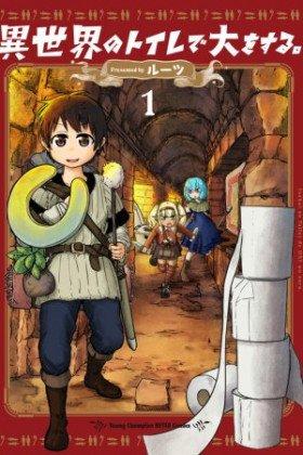 Isekai no Toire de Dai wo suru. - Poster