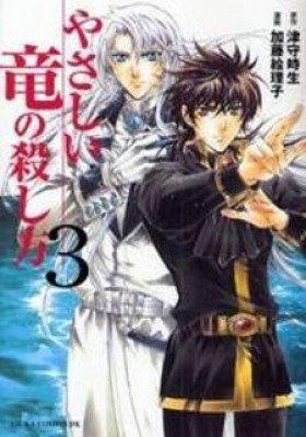 Yasashii Ryuu no Koroshikata - Poster