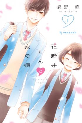 Hananoi-kun to Koi no Yamai - Постер