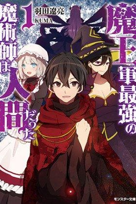 Maou Gun Saikyou no Majutsushi wa Ningen datta - Poster