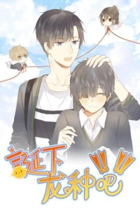 Dragon Boys' Love Affairs - Poster