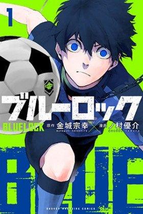 Blue Lock - Poster