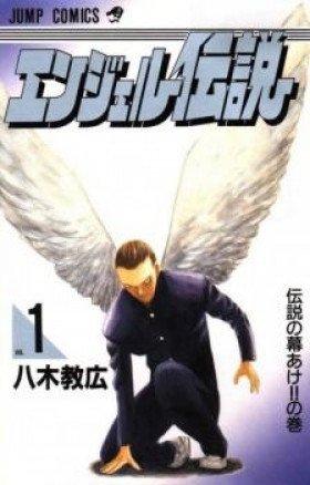 Angel Densetsu - Постер