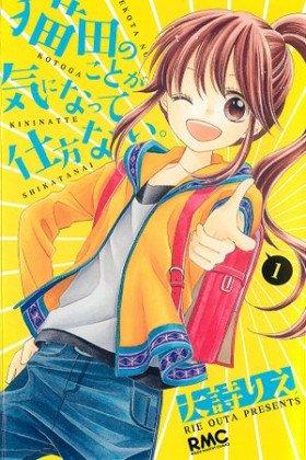 Nekota No Koto Ga Ki Ni Natte Shikatanai. - Poster
