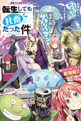 Tensei Shite mo Shachiku Datta Ken - Постер