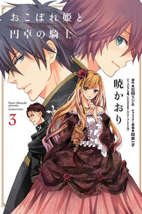 Okobore Hime to Entaku no Kishi - Poster