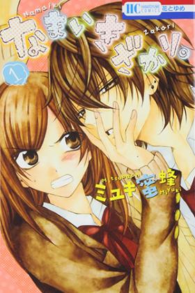 Namaikizakari - Постер