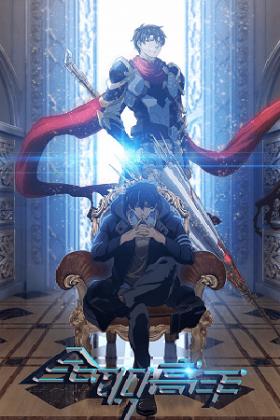 The King's Avatar - Постер