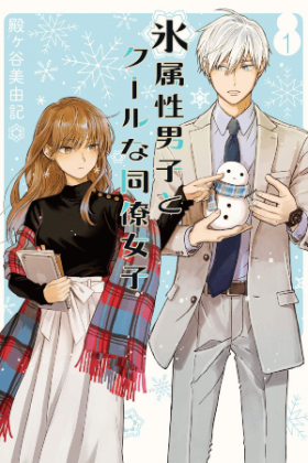 Ice Guy and the Cool Female Colleague - Poster