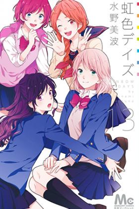 Nijiiro Days - Poster