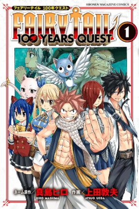 Fairy Tail: 100 Years Quest - Постер