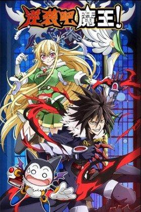 Demon King's Counterattack! - Постер