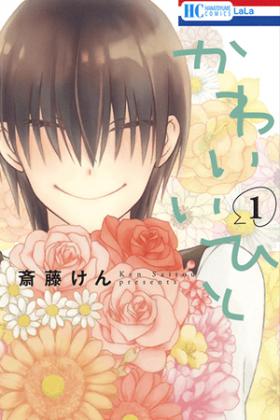 Kawaii Hito (SAITOU Ken) - Постер