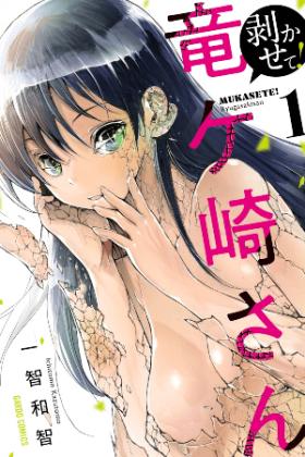 Shed! Ryugasaki-San - Poster