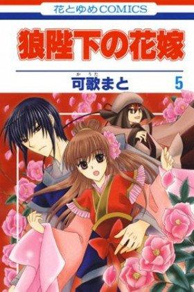 Ookami-heika no Hanayome - Постер