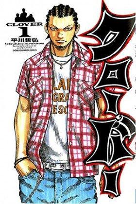 Clover (Hirakawa Tetsuhiro) - Постер
