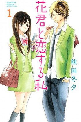 Hana-kun to Koisuru Watashi - Poster