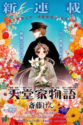 Tendou-ke Monogatari - Poster