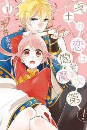Meido no Koi wa Enma Shidai! - Постер