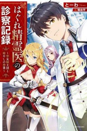 Hagure Seirei Ino Shinsatsu Kiroku ~ Seijo Kishi-dan to Iyashi no Kamiwaza ~ - Poster