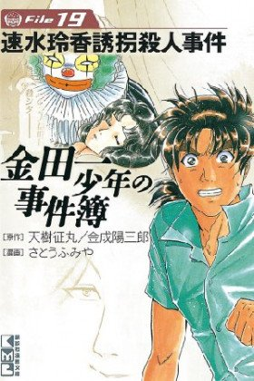 The Kindaichi Case Files - Poster