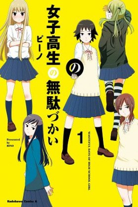 Wasteful Days of High School Girl - Poster