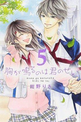 Mune ga Naru no wa Kimi no Sei - Poster