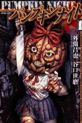 Pumpkin Night - Постер