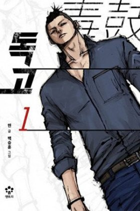 Dokgo - Poster