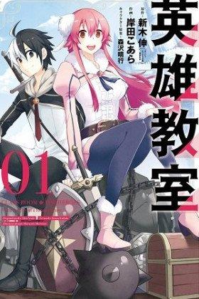 Eiyuu Kyoushitsu - Постер
