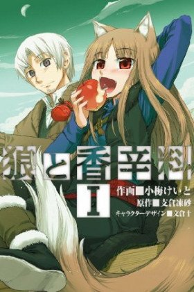 Spice & Wolf - Poster