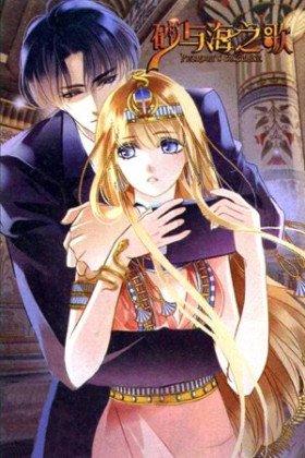 Pharaoh's Concubine - Постер
