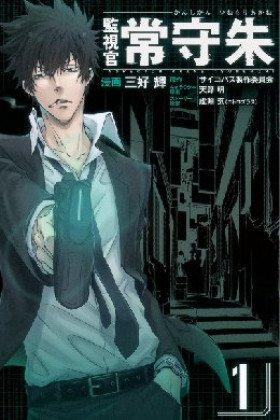 Psycho-Pass - Kanshikan Tsunemori Akane - Постер