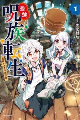 Saikyou Juzoku Tensei: Cheat Majutsushi no Slow Life - Постер