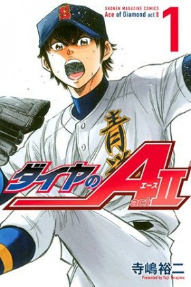 Diamond no Ace Act II - Постер