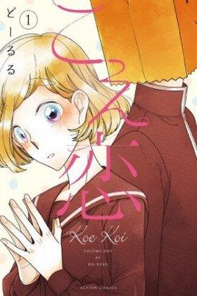 Koe Koi - Poster